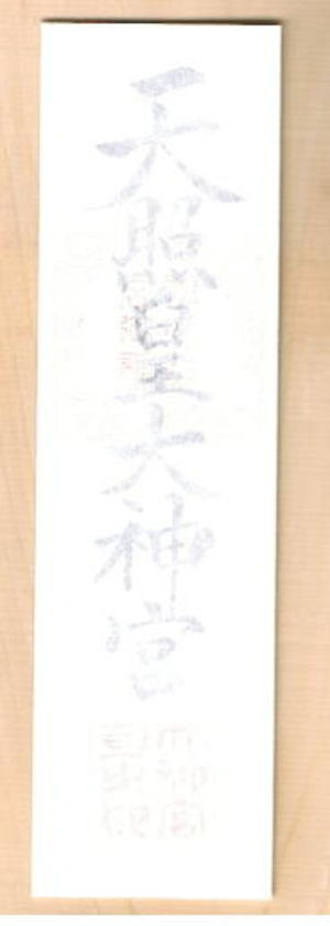 Jingutaima_2