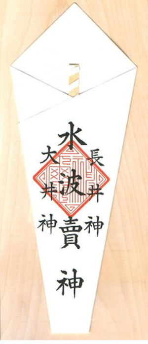 Koujinsama_ofuda_mizu_3