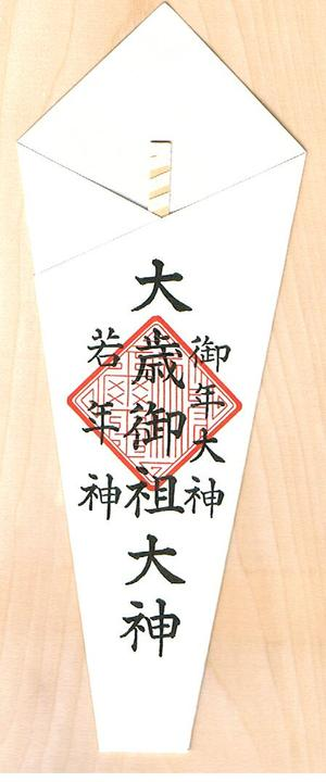 Toshigamisama_ofuda_2