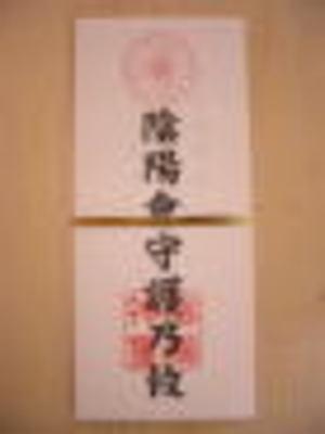 Goshinsatu
